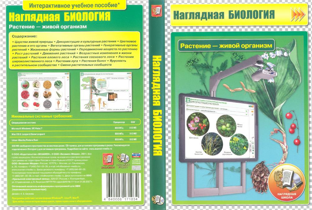 Учебные наглядные пособия биология